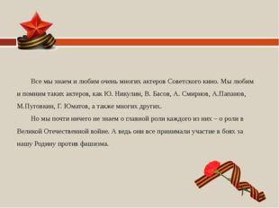 Все мы знаем и любим очень многих актеров Советского кино. Мы любим и помним