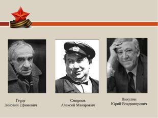 Смирнов Алексей Макарович Никулин Юрий Владимирович Гердт Зиновий Ефимович