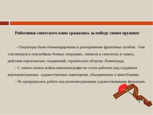 Работники советского кино сражались за победу своим оружием  - Операторы был