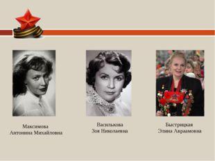 Быстрицкая Элина Авраамовна Максимова Антонина Михайловна Василькова Зоя Ни