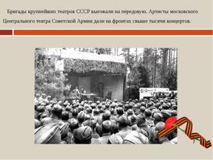 Бригады крупнейших театров СССР выезжали на передовую. Артисты московского Ц