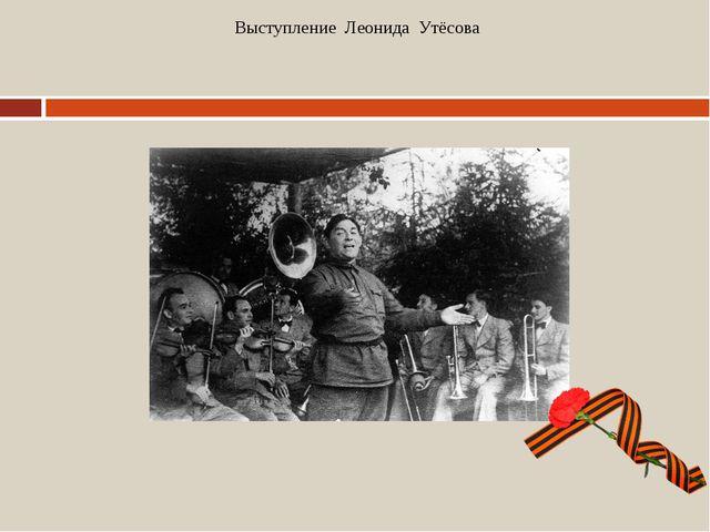 Выступление Леонида Утёсова