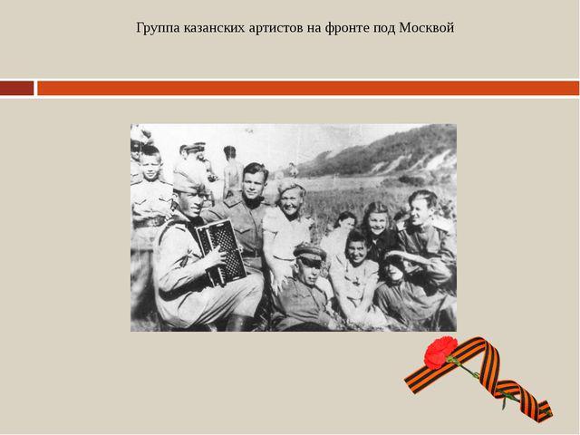 Группа казанских артистов на фронте под Москвой