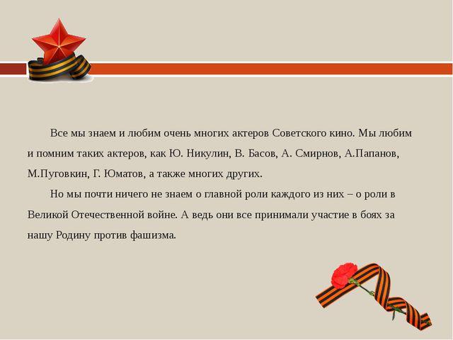 Все мы знаем и любим очень многих актеров Советского кино. Мы любим и помним...
