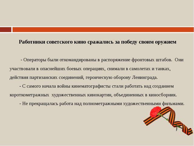 Работники советского кино сражались за победу своим оружием  - Операторы был...