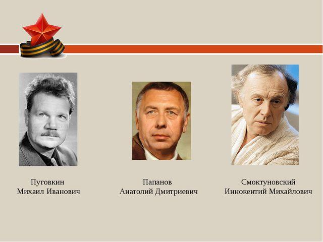 Смоктуновский Иннокентий Михайлович Пуговкин Михаил Иванович Папанов Анато...