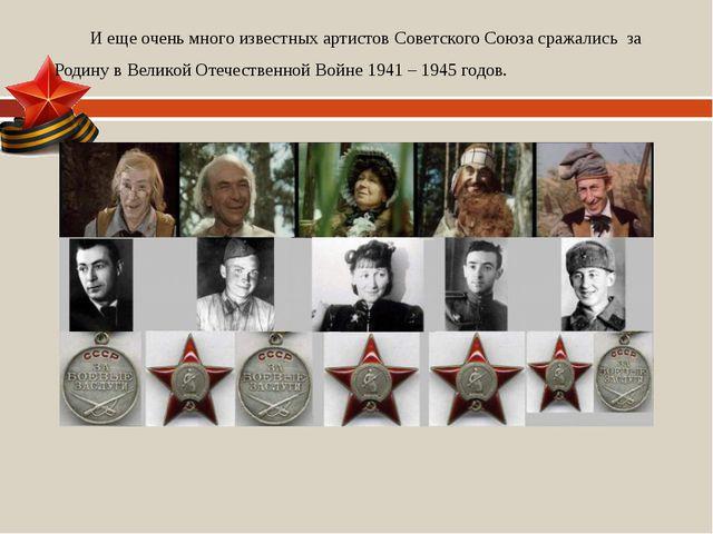 И еще очень много известных артистов Советского Союза сражались за Родину в...