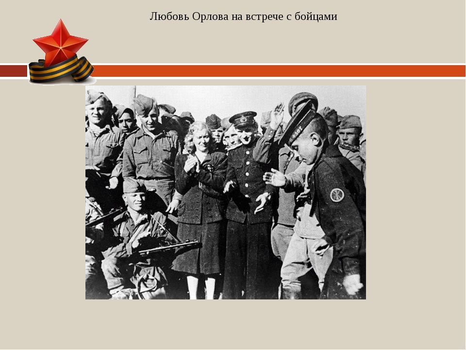 Любовь Орлова на встрече с бойцами