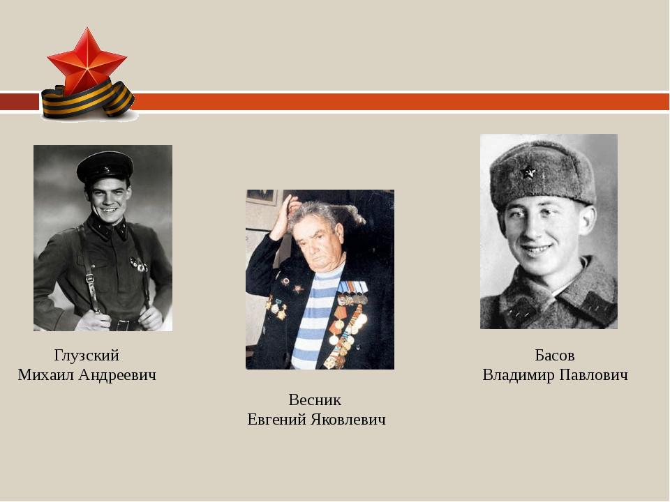 Басов Владимир Павлович Глузский Михаил Андреевич Весник Евгений Яковлевич