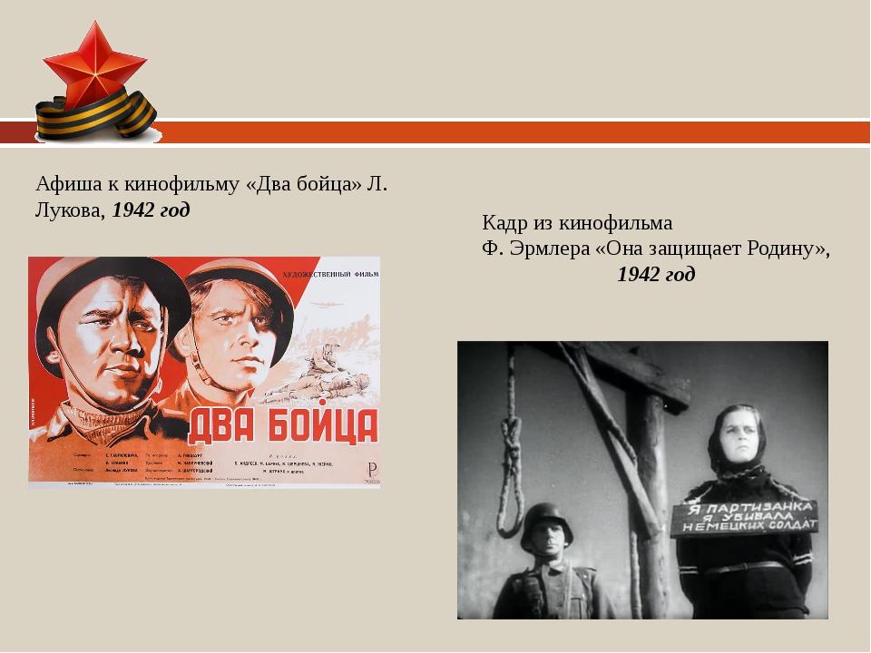 Афиша к кинофильму «Два бойца»Л. Лукова, 1942 год Кадр из кинофильма Ф. Эрмл...