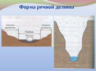 Форма речной долины