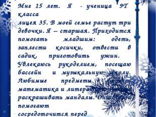 Меня зовут Лабковская Алина. Мне 15 лет. Я - ученица 9Т класса лицея 35. В м