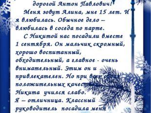 Здравствуйте, дорогой Антон Павлович! Меня зовут Алина, мне 15 лет. И я влюб