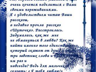 Но, дорогой Антон Павлович, мне очень хочется поделиться с Вами своими пережи