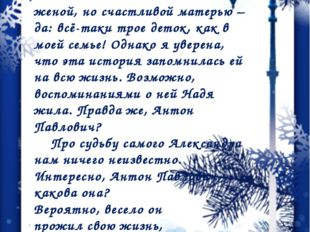 Я не знаю, Антон Павлович, была ли Надюша счастливой женой, но счастливой мат