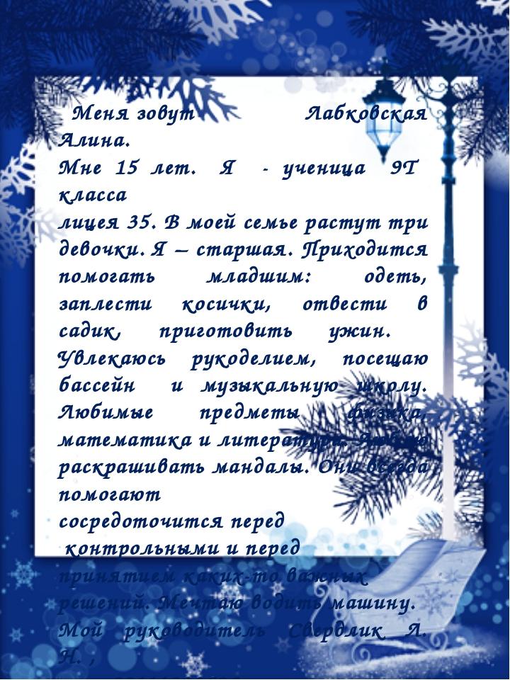 Меня зовут Лабковская Алина. Мне 15 лет. Я - ученица 9Т класса лицея 35. В м...