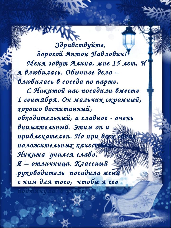 Здравствуйте, дорогой Антон Павлович! Меня зовут Алина, мне 15 лет. И я влюб...