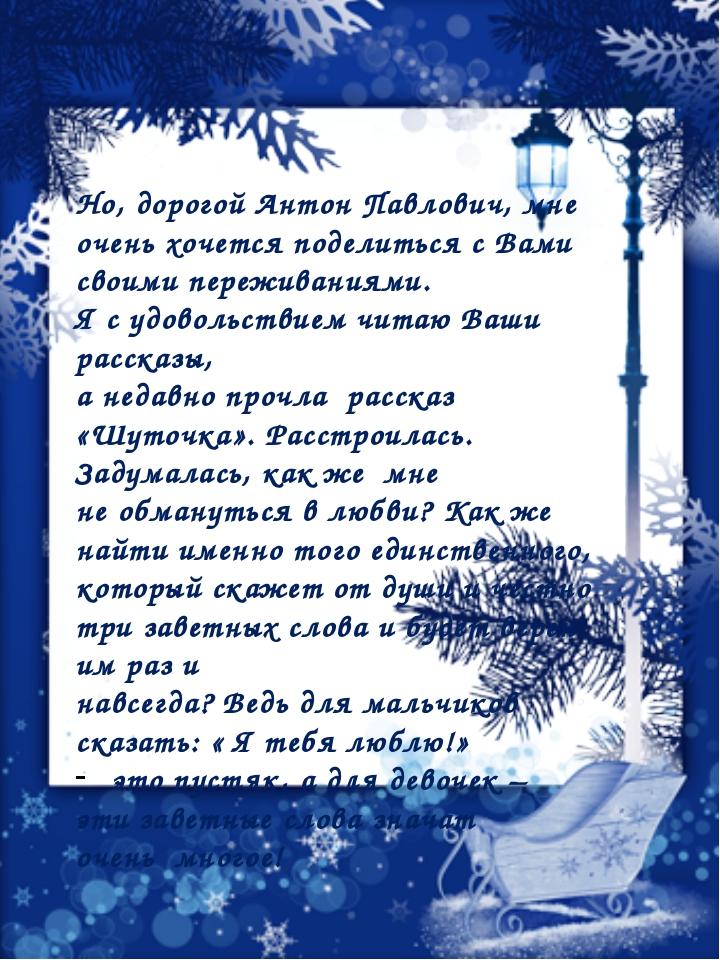 Но, дорогой Антон Павлович, мне очень хочется поделиться с Вами своими пережи...