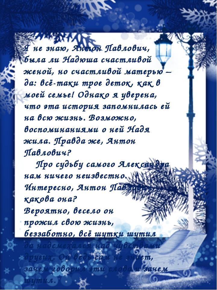 Я не знаю, Антон Павлович, была ли Надюша счастливой женой, но счастливой мат...