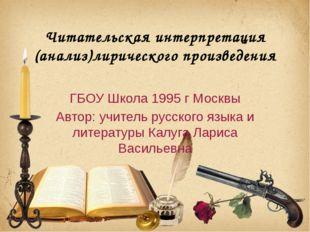 Читательская интерпретация (анализ)лирического произведения ГБОУ Школа 1995 г