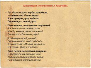 Анализируем стихотворение А. Ахматовой. Так беспомощно грудь холодела, Но шаг