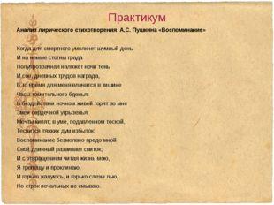 Практикум Анализ лирического стихотворения А.С. Пушкина «Воспоминание» Когда