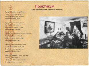 Практикум Анализ стихотворения М. Цветаевой «Бабушке» Продолговатый и твердый