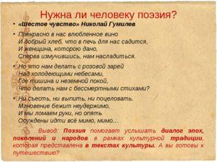 Нужна ли человеку поэзия? «Шестое чувство» Николай Гумилев Прекрасно в нас вл