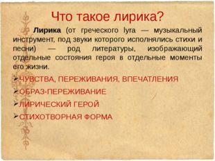 Что такое лирика? Лирика (от греческого lyra — музыкальный инструмент, под зв