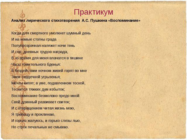 Практикум Анализ лирического стихотворения А.С. Пушкина «Воспоминание» Когда...