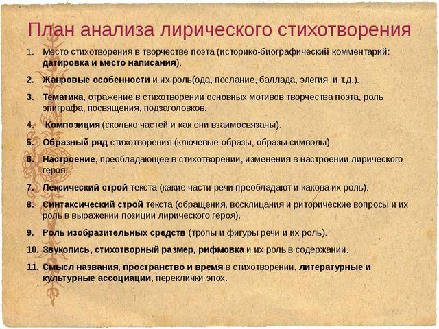 План анализа лирического стихотворения Место стихотворения в творчестве поэта...
