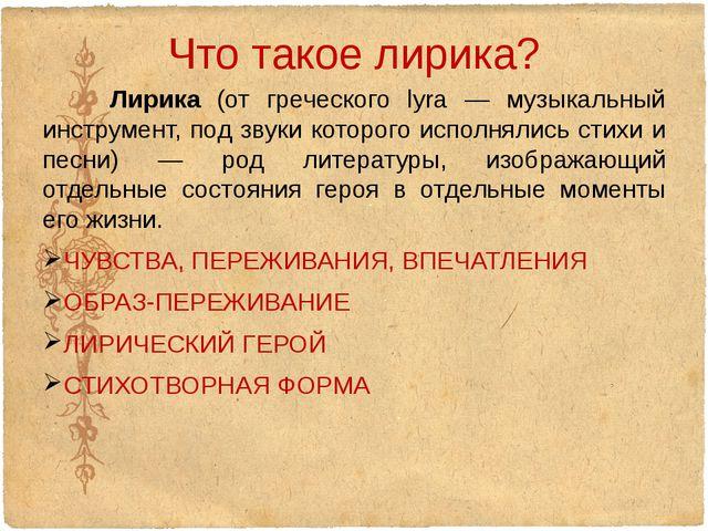 Что такое лирика? Лирика (от греческого lyra — музыкальный инструмент, под зв...
