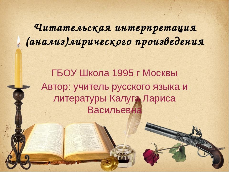 Читательская интерпретация (анализ)лирического произведения ГБОУ Школа 1995 г...