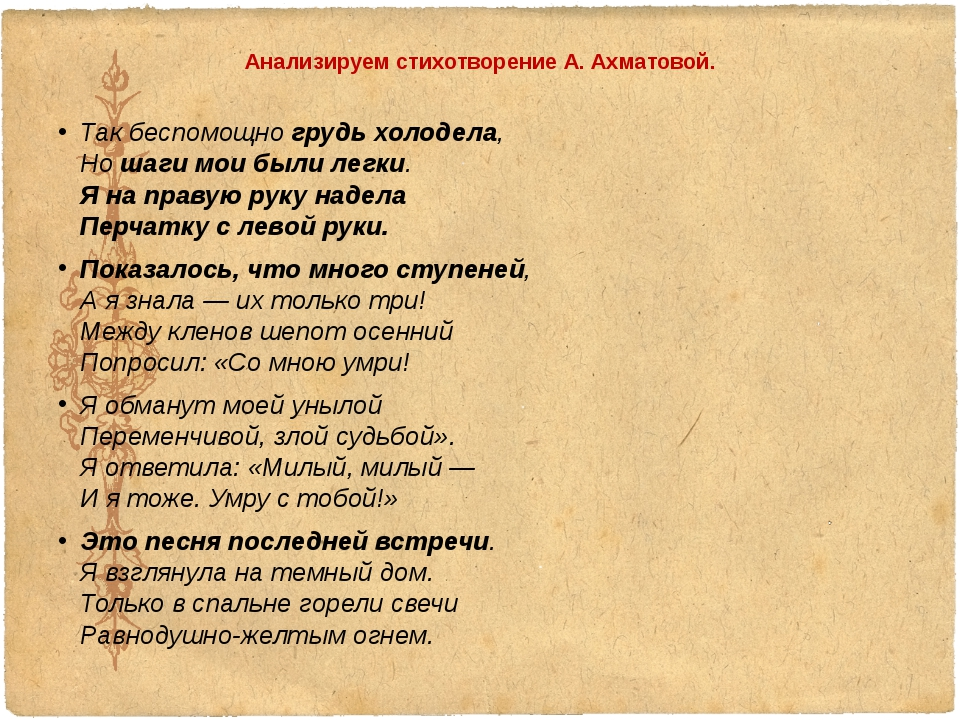 Анализируем стихотворение А. Ахматовой. Так беспомощно грудь холодела, Но шаг...