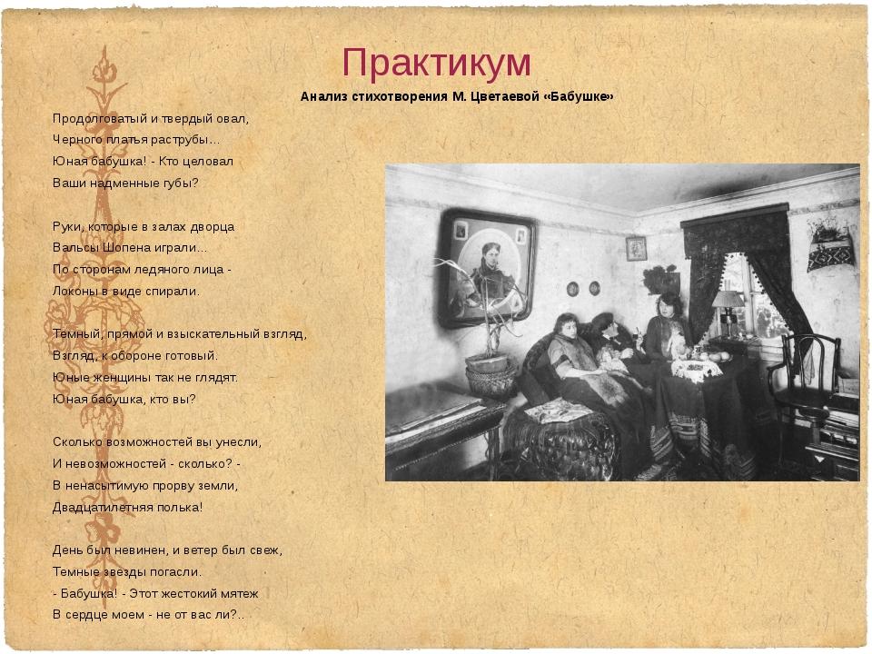 Практикум Анализ стихотворения М. Цветаевой «Бабушке» Продолговатый и твердый...