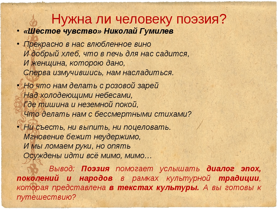 Нужна ли человеку поэзия? «Шестое чувство» Николай Гумилев Прекрасно в нас вл...