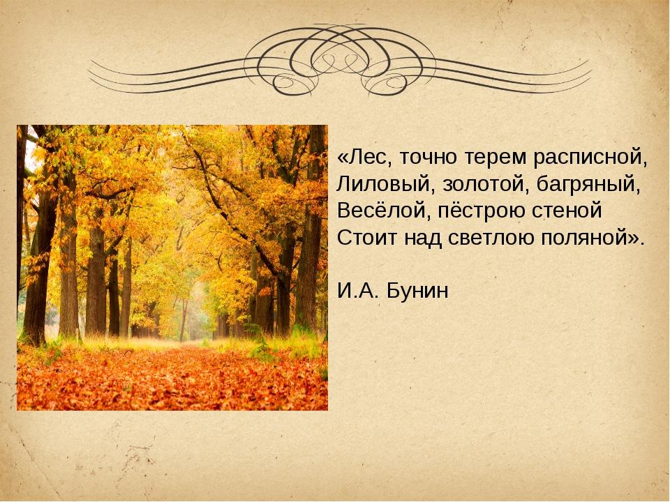 «Лес, точно терем расписной, Лиловый, золотой, багряный, Весёлой, пёстрою сте...
