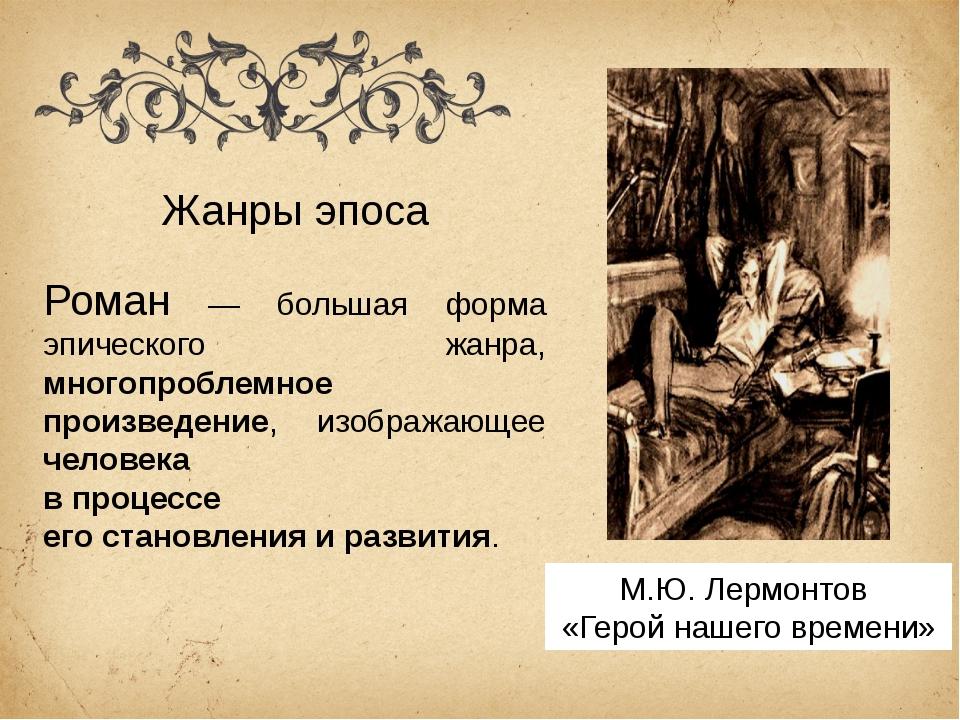 Жанры эпоса  Роман — большая форма эпического жанра, многопроблемное произве...