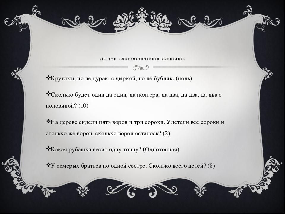 III тур «Математическая смекалка» Круглый, но не дурак, с дыркой, но не бубл...