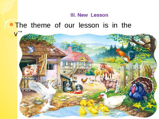 ІІІ. New Lesson The theme of our lesson is іn the village
