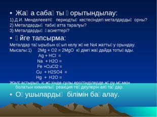 Жаңа сабақты қорытындылау: 1).Д.И. Менделеевтің периодтық кестесіндегі металд