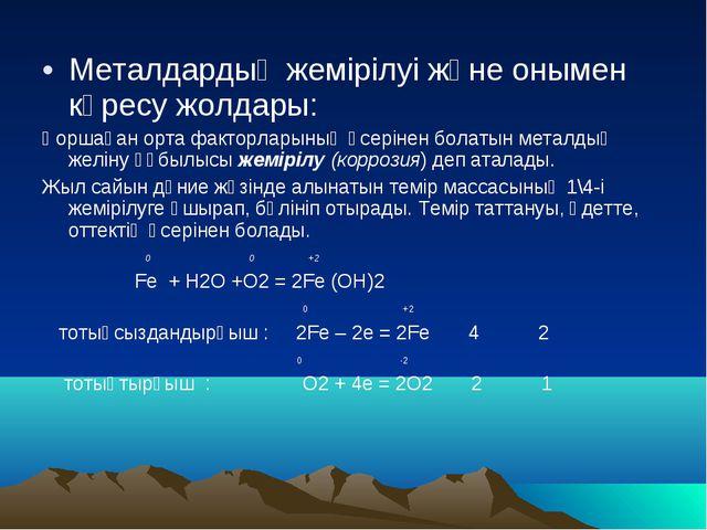 Металдардың жемірілуі және онымен күресу жолдары: Қоршаған орта факторларының...