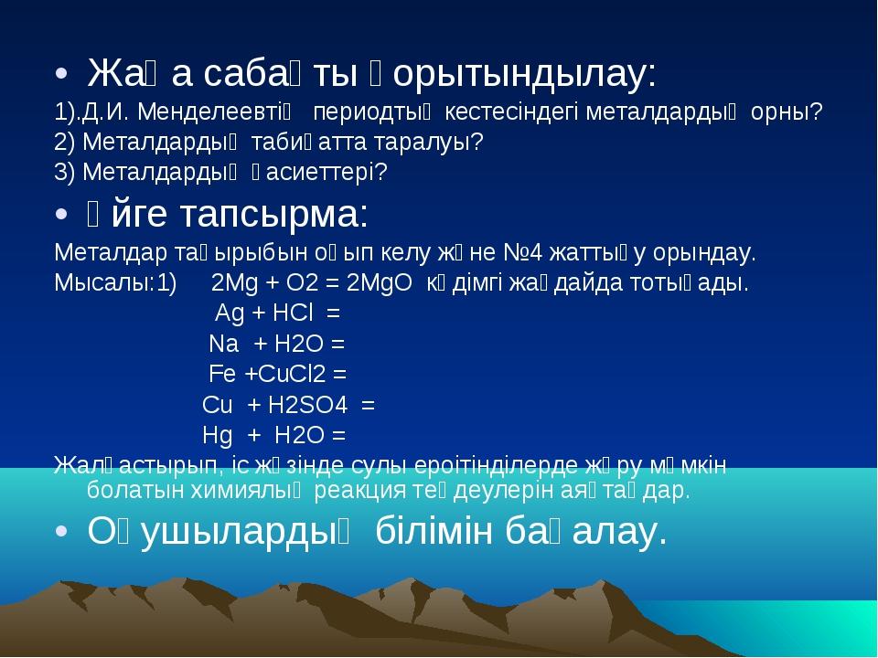 Жаңа сабақты қорытындылау: 1).Д.И. Менделеевтің периодтық кестесіндегі металд...