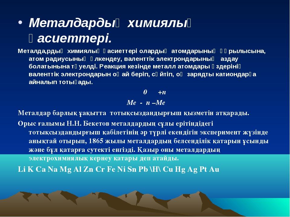 Металдардың химиялық қасиеттері. Металда,рдың химиялық қасиеттері олардың ато...