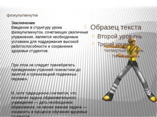физкультминутки Заключение Введение в структуру урока физкультминуток, сочета