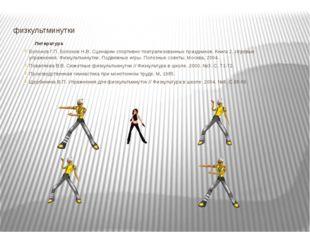 физкультминутки Литература Болонов Г.П. Болонов Н.В. Сценарии спортивно-театр