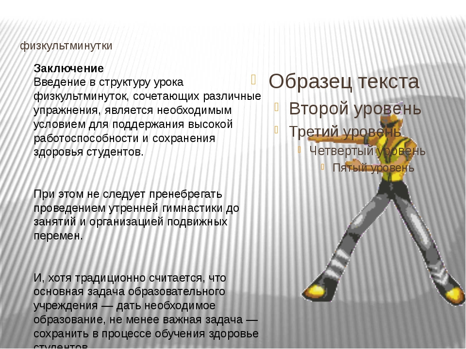 физкультминутки Заключение Введение в структуру урока физкультминуток, сочета...