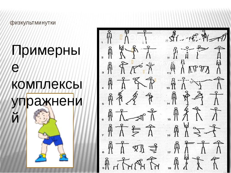 физкультминутки Примерные комплексы упражнений
