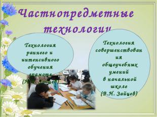 Частнопредметные технологии Технология раннего и интенсивного обучения грамот