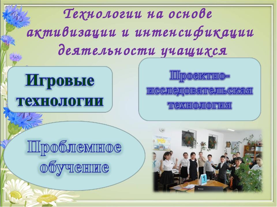 Технологии на основе активизации и интенсификации деятельности учащихся